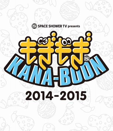 Blu-ray『SPACE SHOWER TV presents もぎもぎKANA-BOON 2014-2015』 (okmusic UP's)