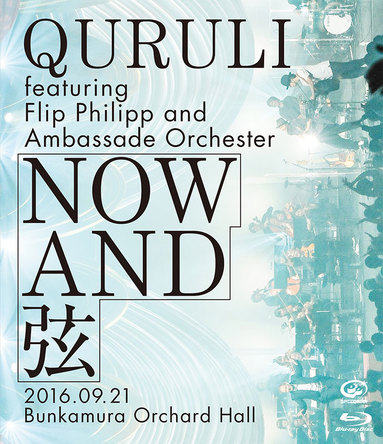 Blu-ray『NOW AND 弦』 (okmusic UP's)