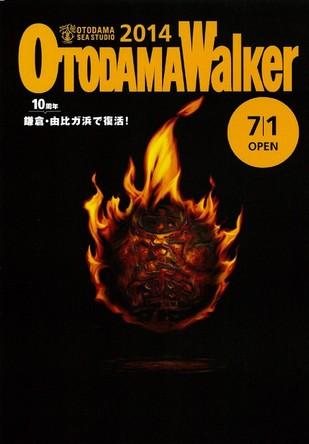 「OTODAMA Walker」 (okmusic UP's)