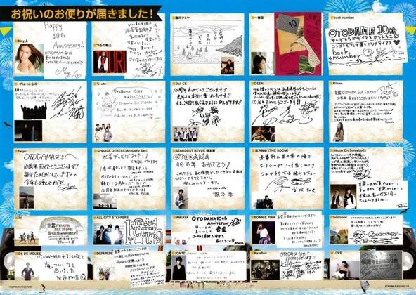 「OTODAMA Walker」メッセージページ (okmusic UP's)
