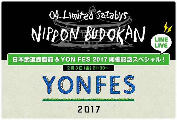 「日本武道館直前&YON FES 2017開催記念スペシャル!」告知画像 (okmusic UP\'s)