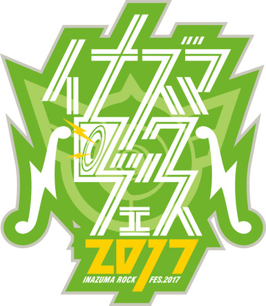 「イナズマロック フェス 2017」 ロゴ (okmusic UP\'s)