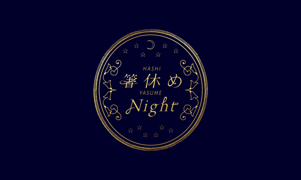 Whiteday Acoustic Live「箸休めNight」ロゴ (okmusic UP's)