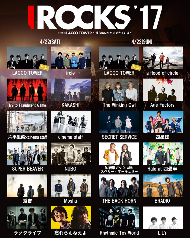 『I ROCKS 2017 stand by LACCO TOWER』日割り