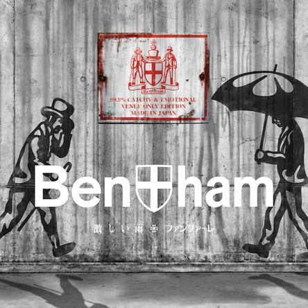 シングル「激しい雨/ファンファーレ」【Bentham屋限定盤】 (okmusic UP's)