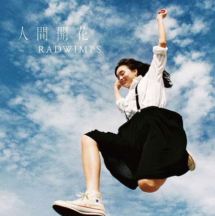アナログ盤『人間開花』 (okmusic UP's)