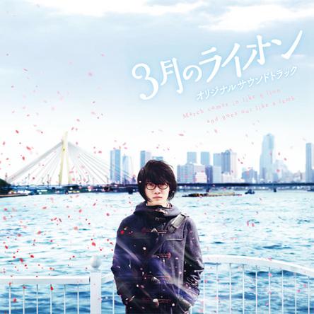 アルバム『映画『3月のライオン』オリジナルサウンドトラック』 (okmusic UP's)