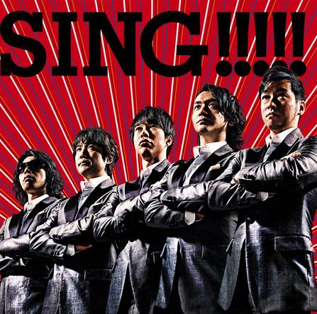 シングル「SING!!!!!」 【初回生産限定盤】 (okmusic UP's)