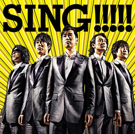 シングル「SING!!!!!」 【通常盤】 (okmusic UP's)