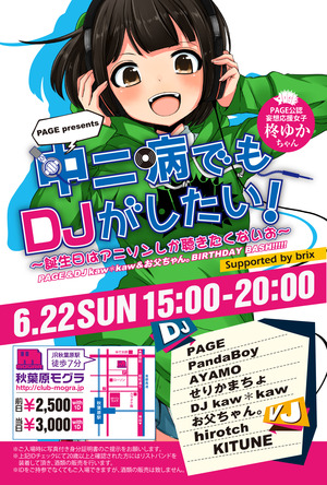 PAGE presents 「中二病でもDJがしたい!~誕生日はアニソンしか聴きたくないお~」 Supported by brix (okmusic UP's)