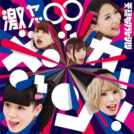 シングル「激ヤバ∞ボッカーン!!」【初回生産限定盤】(CD+DVD) (okmusic UP's)