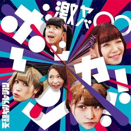 シングル「激ヤバ∞ボッカーン!!」【通常盤】(CD) (okmusic UP's)