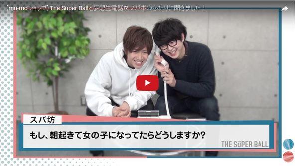 "「The Super Ballと""生電話""」 (okmusic UP's)"