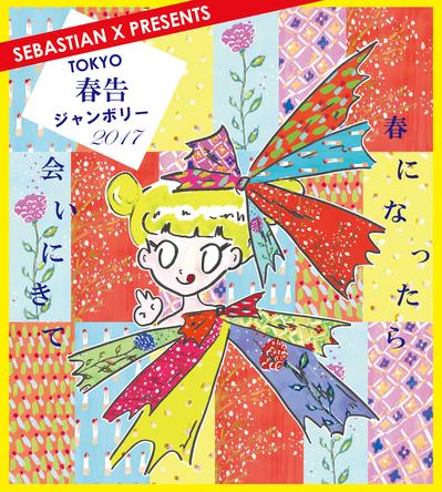 『SEBASTIAN X PRESENTS TOKYO春告ジャンボリー2017』 (okmusic UP\'s)