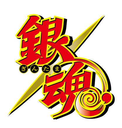 アニメ「銀魂.」ロゴ (c)空知英秋/集英社・テレビ東京・電通・BNP・アニプレックス(okmusic UP's)
