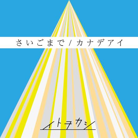 シングル「さいごまで / カナデアイ」 (okmusic UP's)
