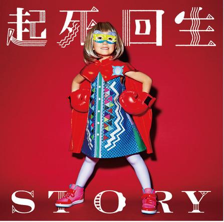 シングル「起死回生STORY」 【初回生産限定盤】 (okmusic UP's)