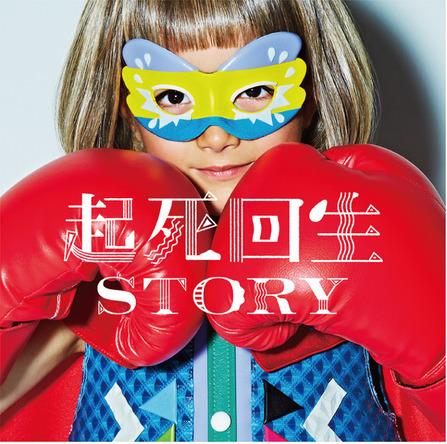 シングル「起死回生STORY」 【通常盤】 (okmusic UP's)