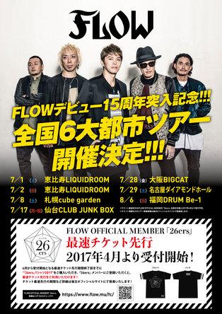 『FLOWデビュー15周年突入記念 全国6大都市ツアー』 (okmusic UP\'s)