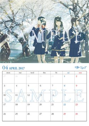 壁掛けカレンダー (okmusic UP's)