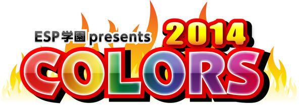 『ESP学園presents COLORS2014』 (okmusic UP's)