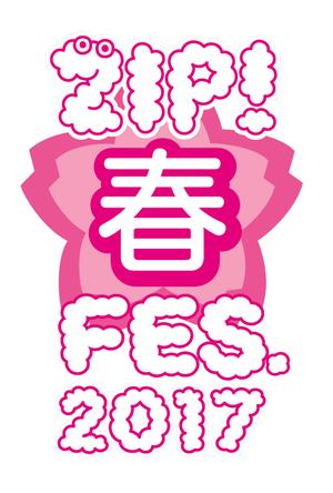 「ZIP! 春フェス」ロゴ (okmusic UP\'s)