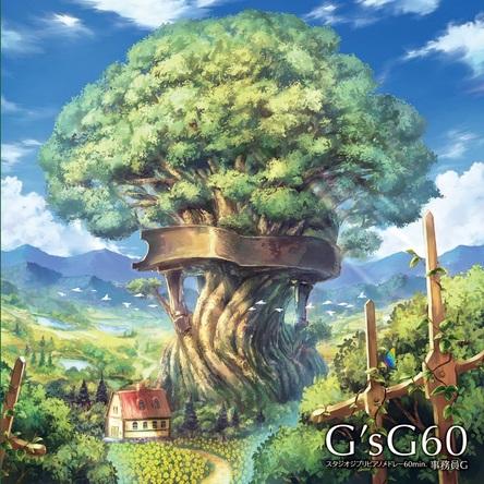 アルバム『G'sG60 ~スタジオジブリピアノメドレー60min.~』 (okmusic UP's)