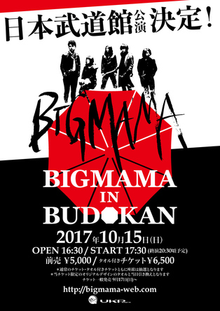 『BIGMAMA in BUDOKAN』 (okmusic UP\'s)