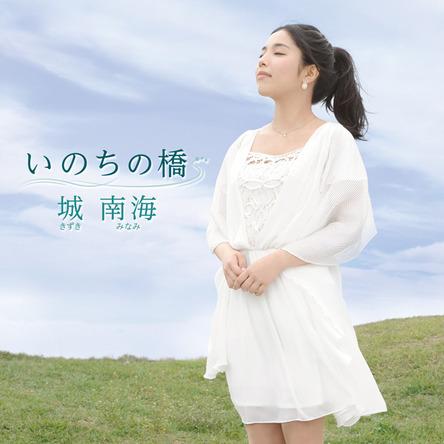 配信シングル「いのちの橋」 (okmusic UP's)