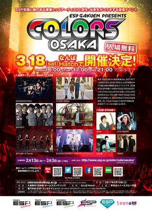 『ESP学園presents COLORS OSAKA』告知画像 (okmusic UP\'s)