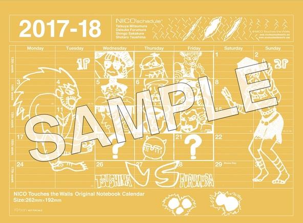 2017-2018 NICOオリジナルノートブックカレンダー(4月スタート) (okmusic UP's)