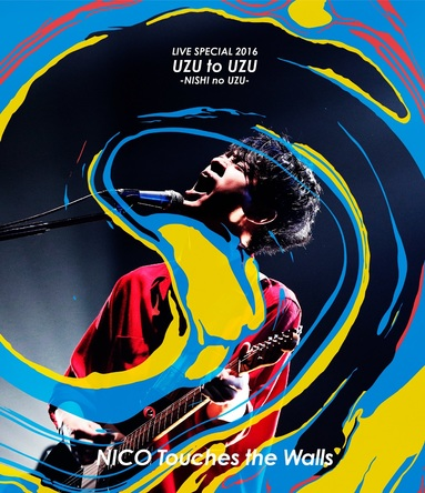 Blu-ray『NICO Touches the Walls LIVE SPECIAL 2016