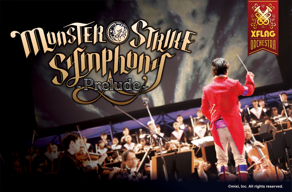 『MONSTER STRIKE SYMPHONY 〜Prelude〜』告知画像 (okmusic UP\'s)