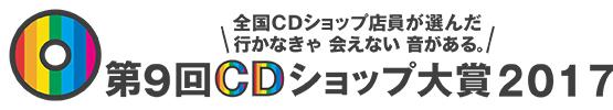 「第9回CDショップ大賞2017」ロゴ (okmusic UP\'s)