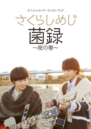 さくらしめじ、初のオフィシャル・アーティスト・ブック「菌録〜桜の巻〜」 (okmusic UP\'s)