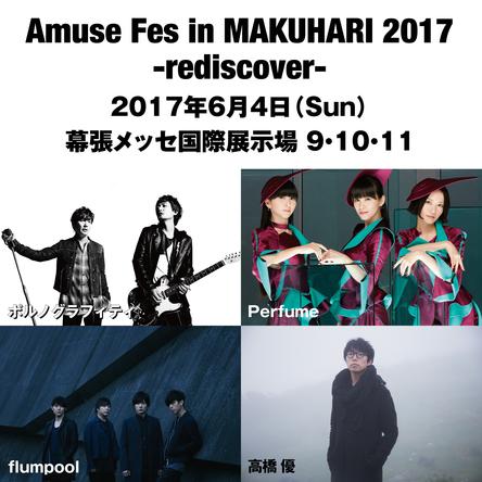 『Amuse Fes in MAKUHARI 2017  ? rediscover -』告知画像 (okmusic UP\'s)
