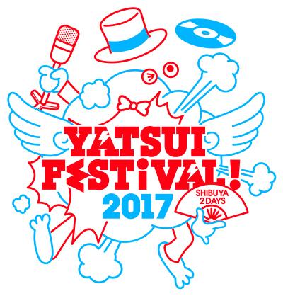 「YATSUI FESTIVAL! 2017」ロゴ (okmusic UP\'s)