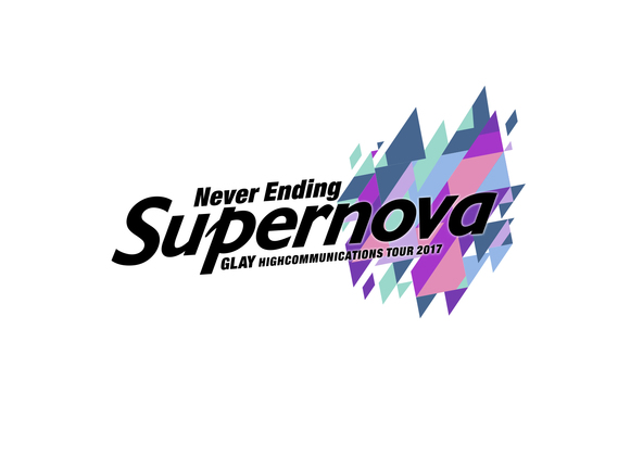 『GLAY HIGHCOMMUNICATIONS TOUR 2017 -Never Ending Supernova-』ロゴ (okmusic UP\'s)