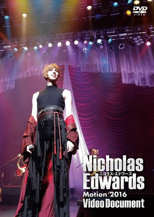 DVD『Nicholas Edwards MOTION 2016 Video Document』 (okmusic UP\'s)