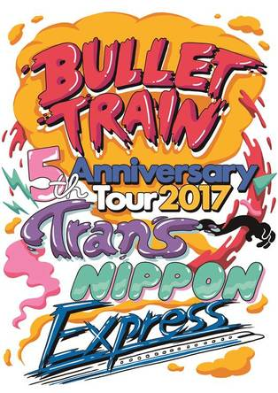 『Bullet Train 5th Anniversary Tour 2017「Trans NIPPON Express」』ポスター画像 (okmusic UP's)