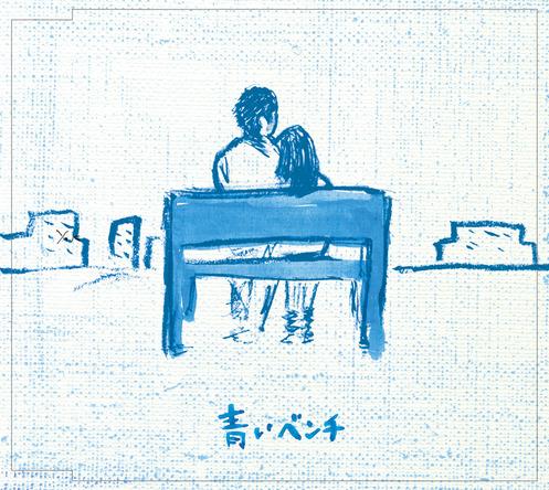 シングル「青いベンチ‐10th Anniversary -HMV大宮アルシェ限定盤」 (okmusic UP's)