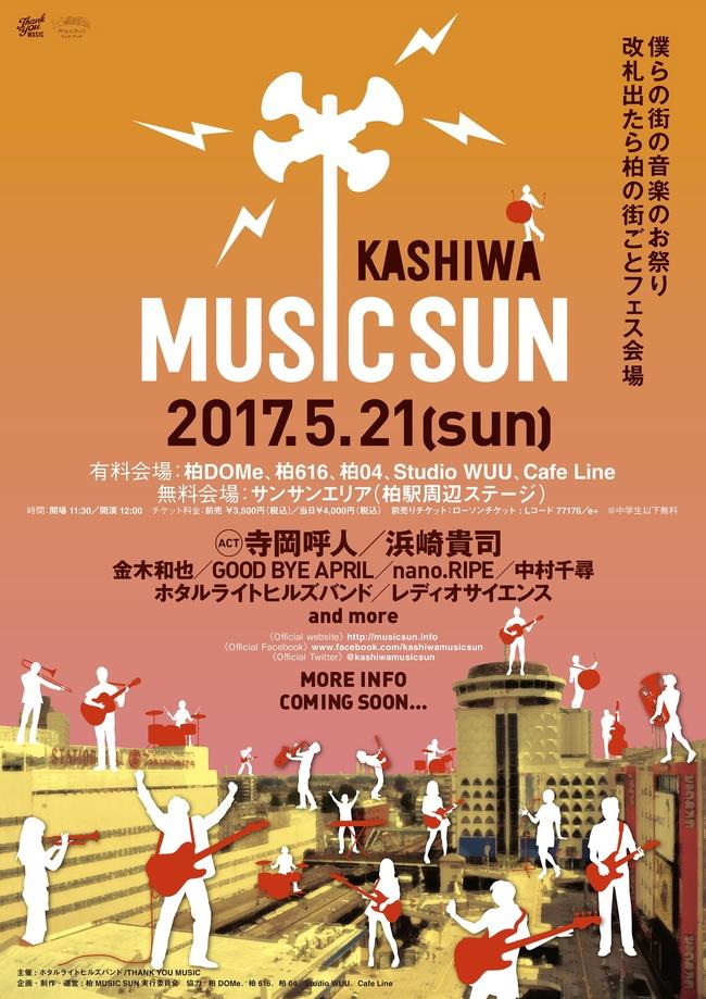 『柏MUSIC SUN 2017』開催決定! 寺岡呼人 や浜崎貴司など第一弾出演アーティストも発表!