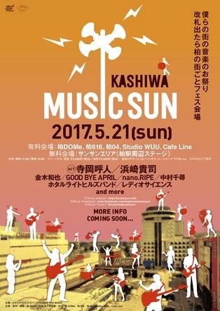 『柏MUSIC SUN 2017』 (okmusic UP\'s)
