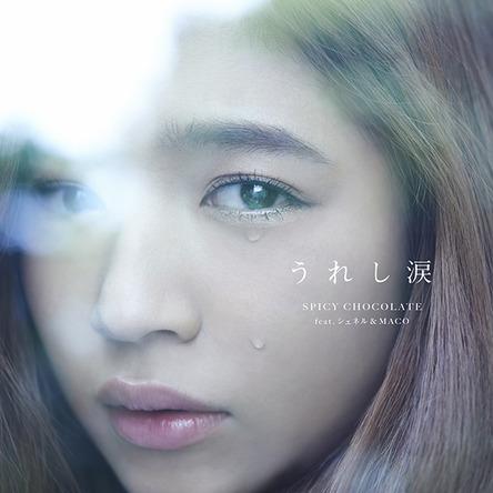 シングル「うれし涙 feat. シェネル &  MACO」 (okmusic UP\'s)