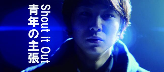 「青年の主張」MV キャプチャ