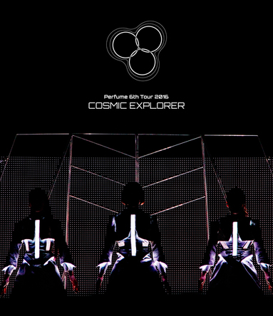Blu-ray『Perfume 6th Tour 2016「COSMIC EXPLORER」』【通常盤】(Blu-ray 2枚組) (okmusic UP's)