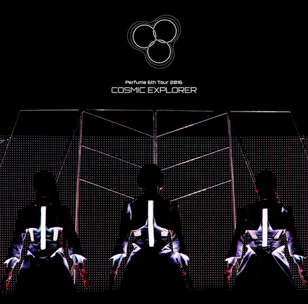 DVD『Perfume 6th Tour 2016「COSMIC EXPLORER」』【通常盤】(DVD 2枚組) (okmusic UP's)