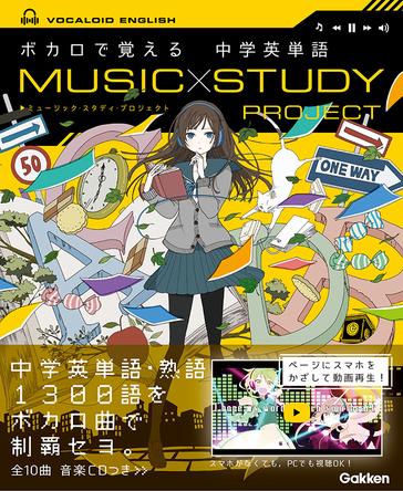 「ボカロで覚える 中学英単語」(帯あり) (okmusic UP's)