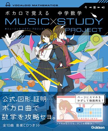 「ボカロで覚える 中学数学」(帯あり) (okmusic UP's)