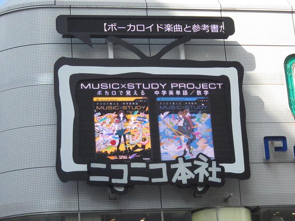 ニコニコ本社 大型ビジョン (okmusic UP's)